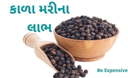 Benefits of Black Pepper | kala marina laabh