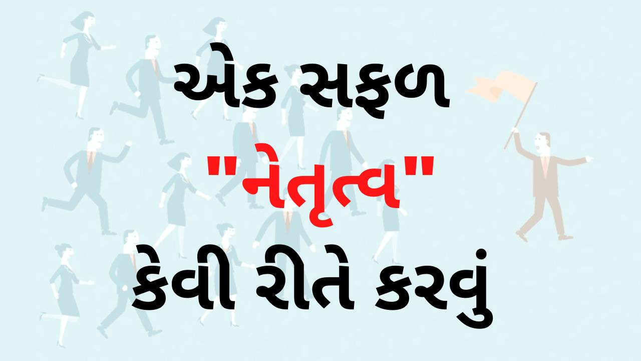 એક સફળ _નેતૃત્વ_ કેવી રીતે કરવું _ How to become a Leader in Gujarati