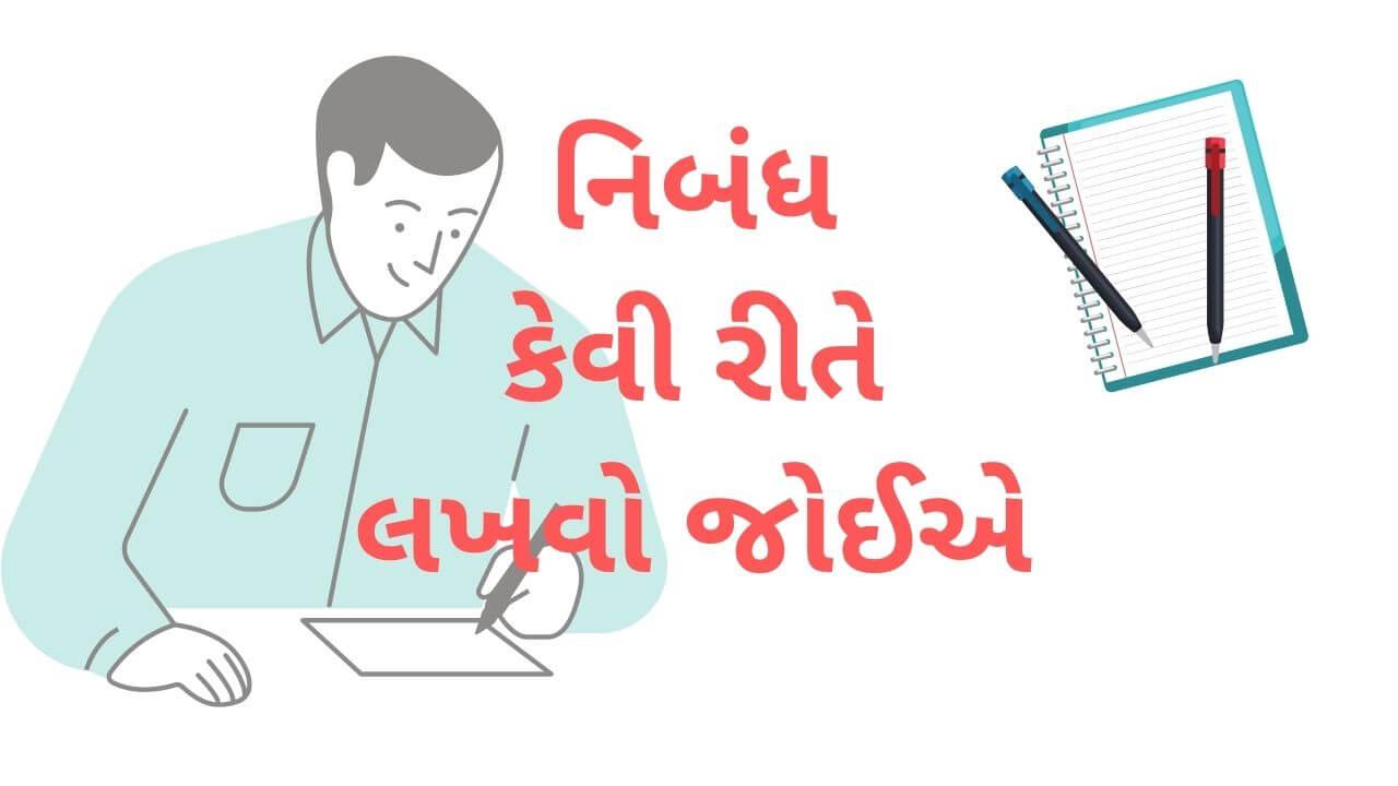 નિબંધ કેવી રીતે લખવો _ How to write essay in Gujarati (1)