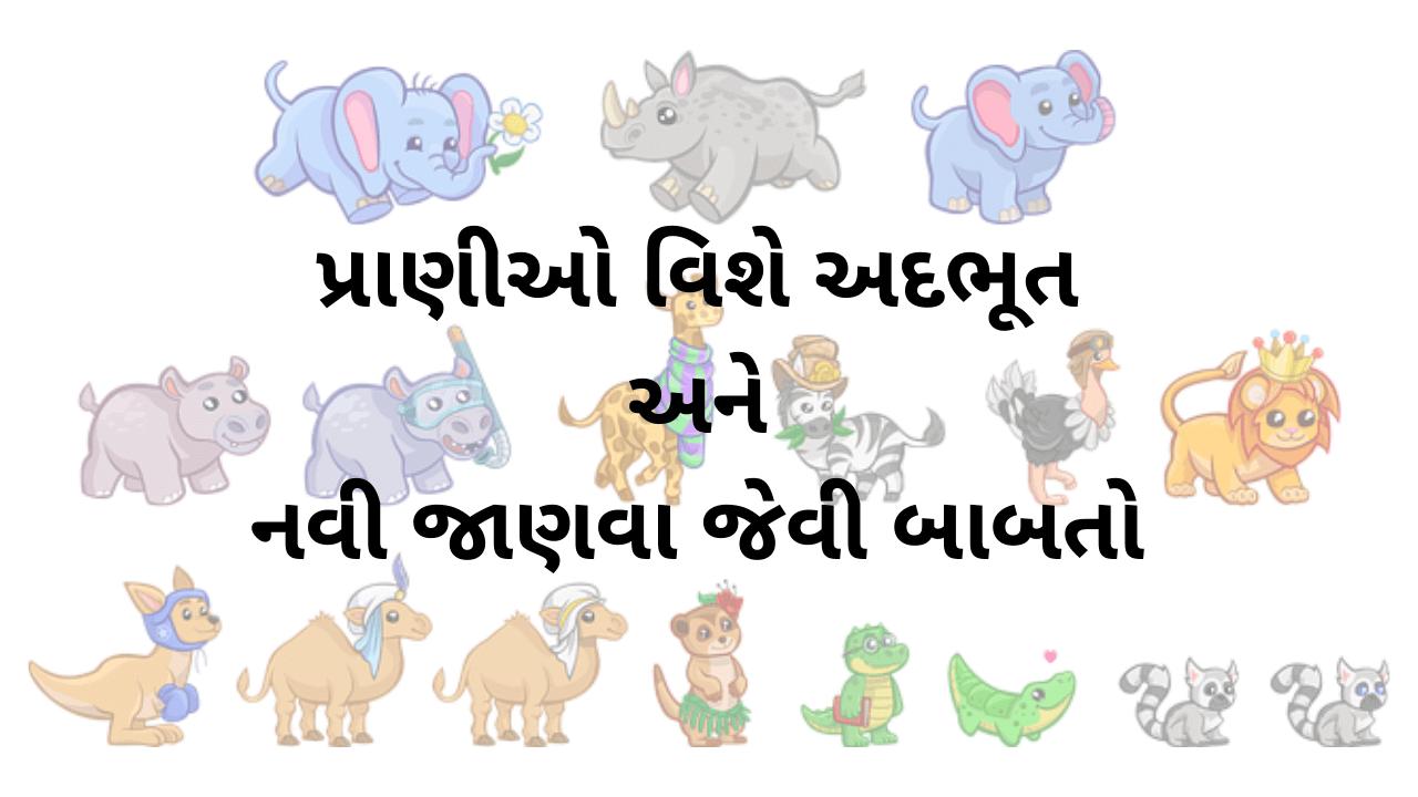 પ્રાણી વિશે અદભૂત જાણવા જેવુ _ Animal Fact in Gujarati (1) (1)