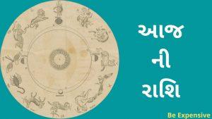 Aajni Rashi in Gujarati