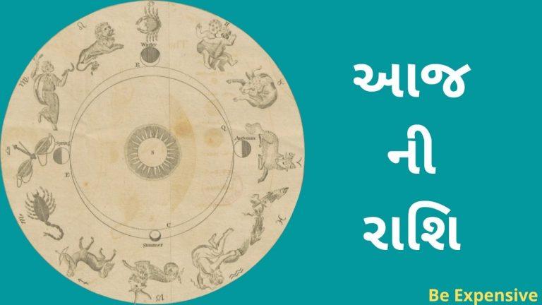 Aajni Janma Rashi Gujarati – આજની રાશિ કઈ છે?