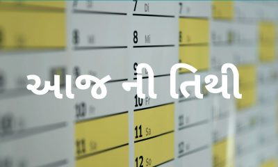 Aajni tithi in Gujarati Panchang