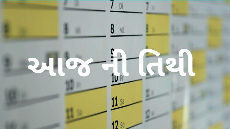 Aajni Tithi – આજ ની તિથી – Gujarati Calendar Todays Tithi in Gujarati
