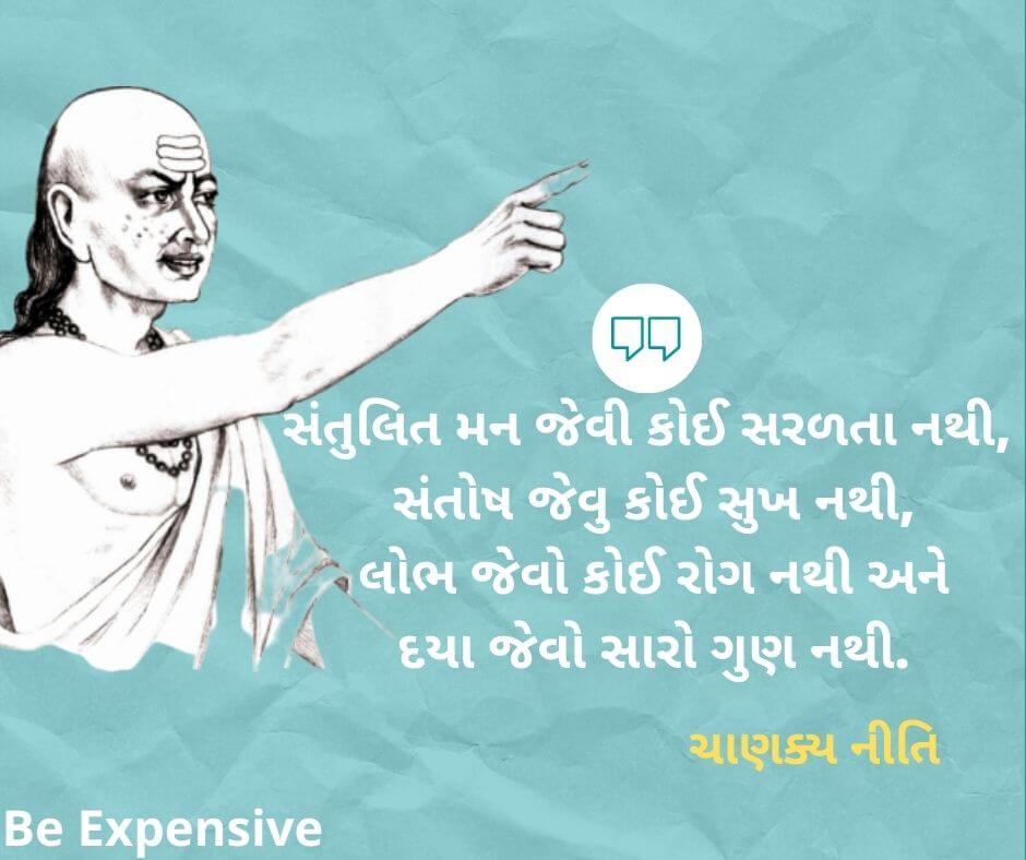 Chanakya Quotes in Gujarati Image