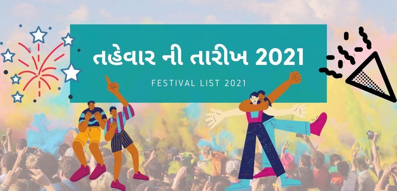 Festival list 2021 Gujarati (1)
