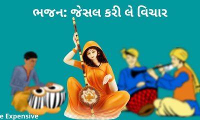 Gujarati Bhajan Lyrics Jesal Karile Vichar