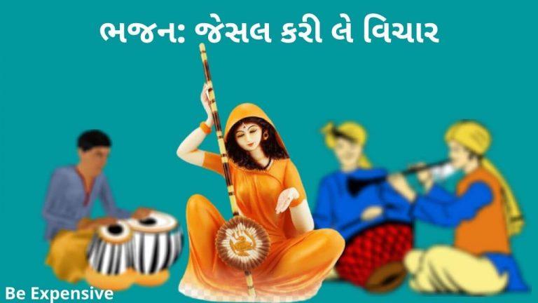 Bhajan Lyrics in Gujarati: Jesal Karlie vichar mathe che
