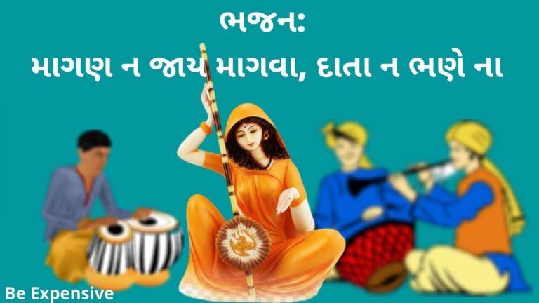 Bhajan Lyrics in Gujarati: માગણ ન જાય માગવા, દાતા ન ભણે ના