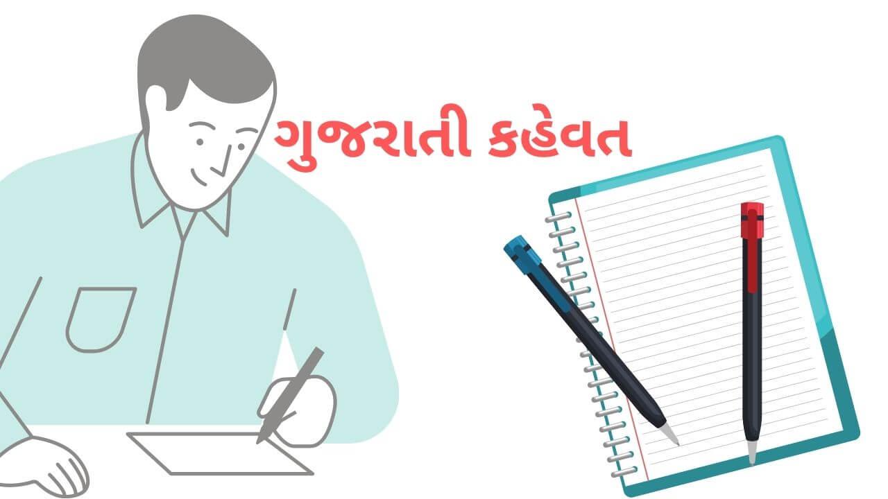 Gujarati Kahevat | ગુજરાતી કહેવત