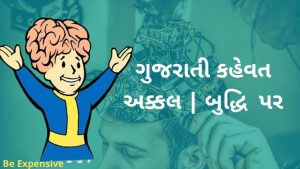 Gujarati kahevat on Brain and Intellect