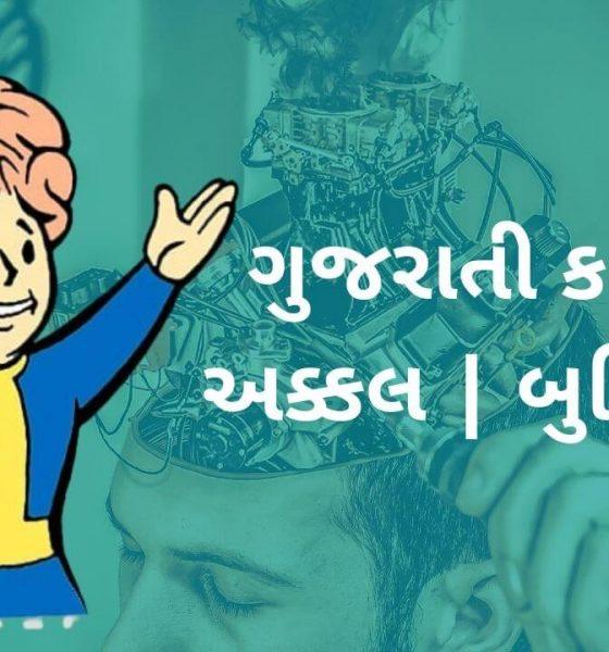 Gujarati kahevat on Brain and Intellect