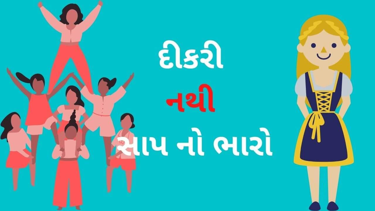 Gujarati kavita: Dikari nathi saap no bharo