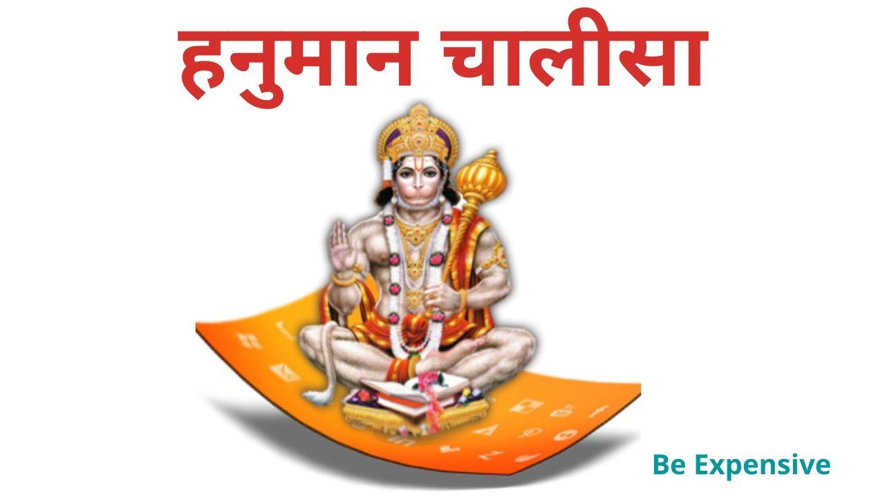 Hanuman chalisa in Gujarati | હનુમાન ચાલીસા