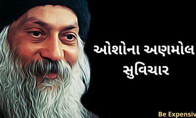Osho quotes in Gujarati