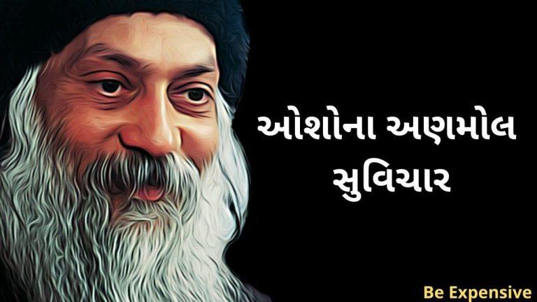Osho Quotes in Gujarati | 30+ Osho Quotes | ઓશોના અણમોલ વિચાર