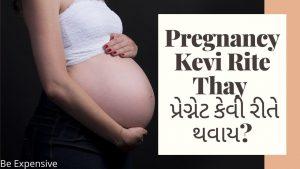 Pregnancy Kevi Rite Thay - પ્રેગ્નેટ કેવી રીતે થવાય_ (1)
