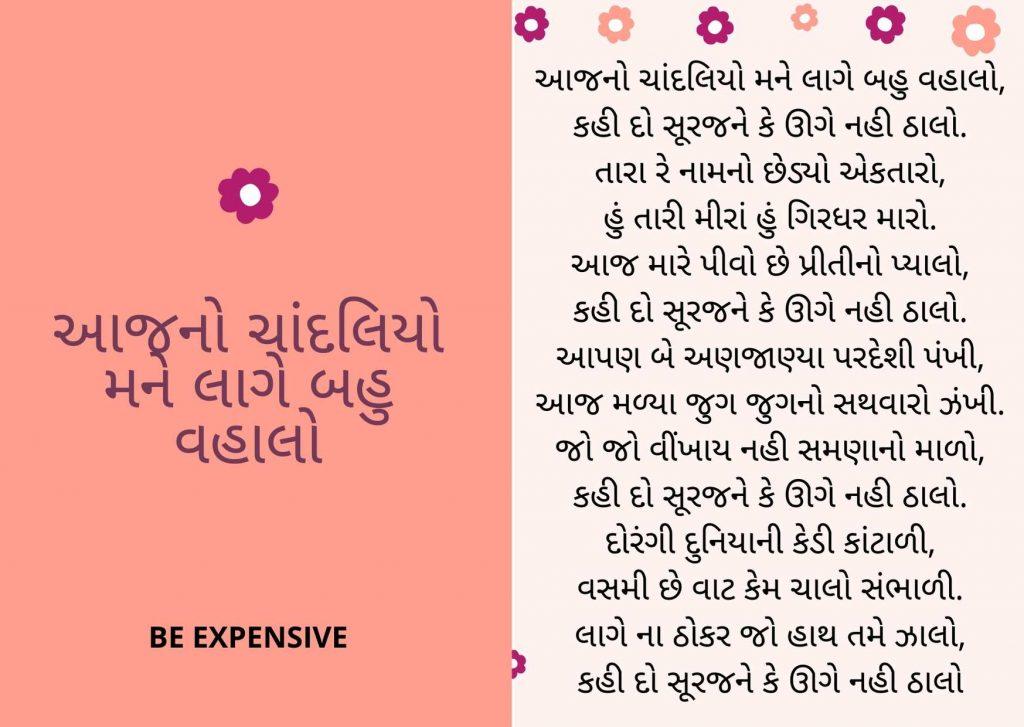 Gujarati kavita | Ajano chnadaliyo mane Lage bahu vaahlo