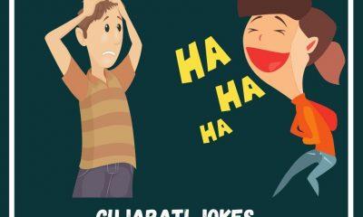 ગુજરાતી જોકસ   Gujarati Jokes