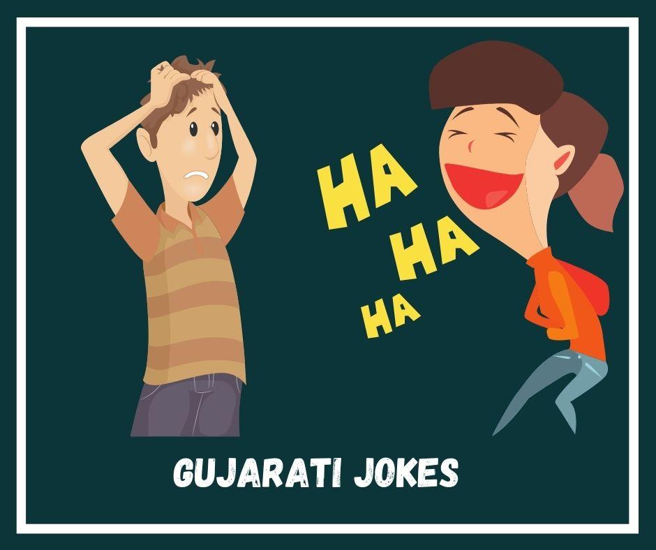 ગુજરાતી જોકસ | Gujarati Jokes