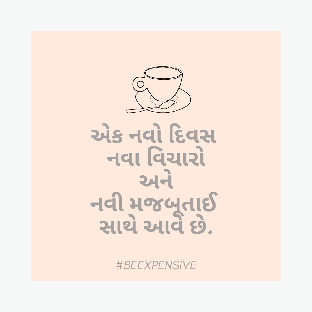 Motivational-Quotes-in-Gujarati-4-1