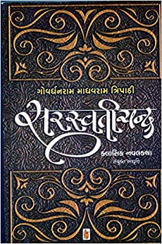 Saraswatichandr Book PDF