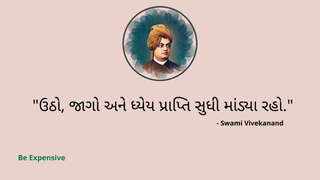 Swami-Vivekanand-Quotes-1
