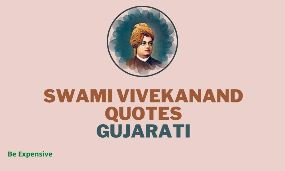 Swami Vivekanand Quotes Gujarati