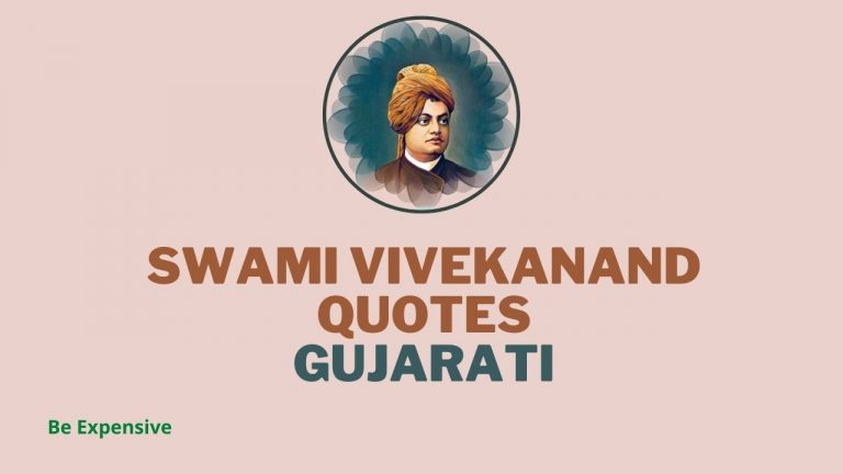 [Best] Swami Vivekanand Quotes in Gujarati