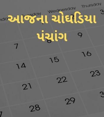 Choghadiya Today Gujarati 2021
