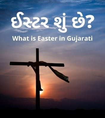 What is Easter in Gujarati