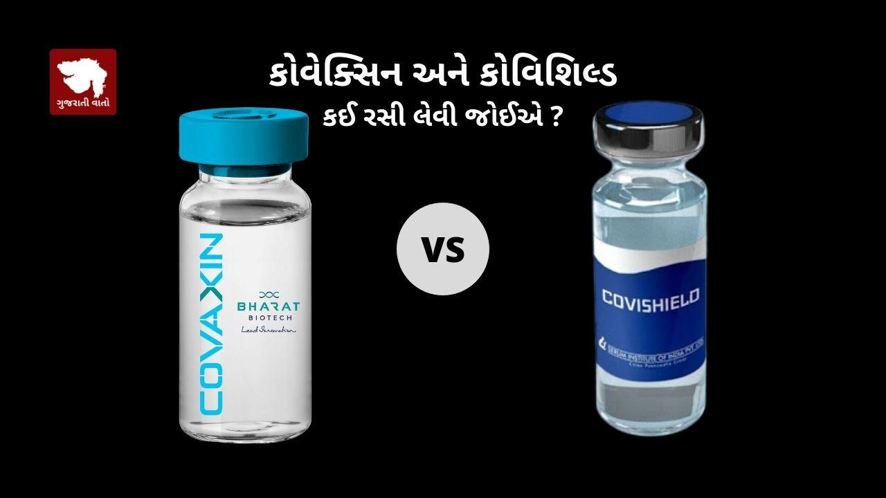 COVAXIN VS COVISHIELD IN Gujarati