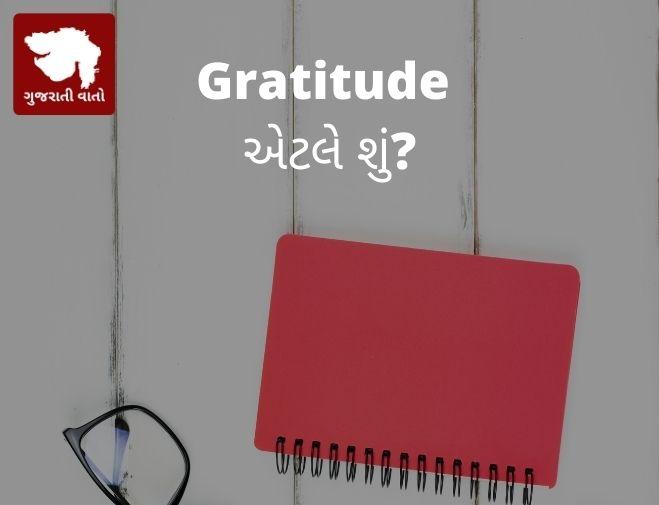 Gratitude Meaning in Gujarati with Synonyms in Gujarati