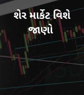 What is Share market in Gujarati