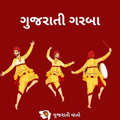Gujarati Garba PDF Book