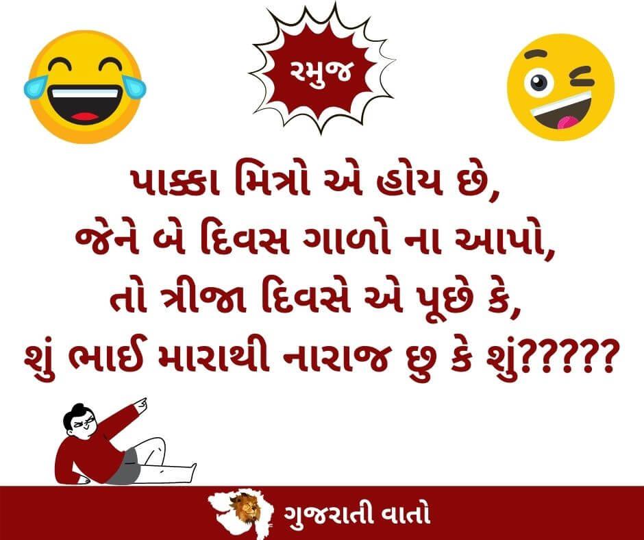 Gujarati Jokes (1)