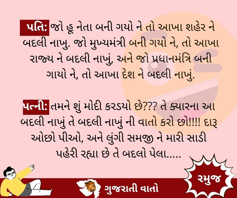 Gujarati Jokes Husband Wife