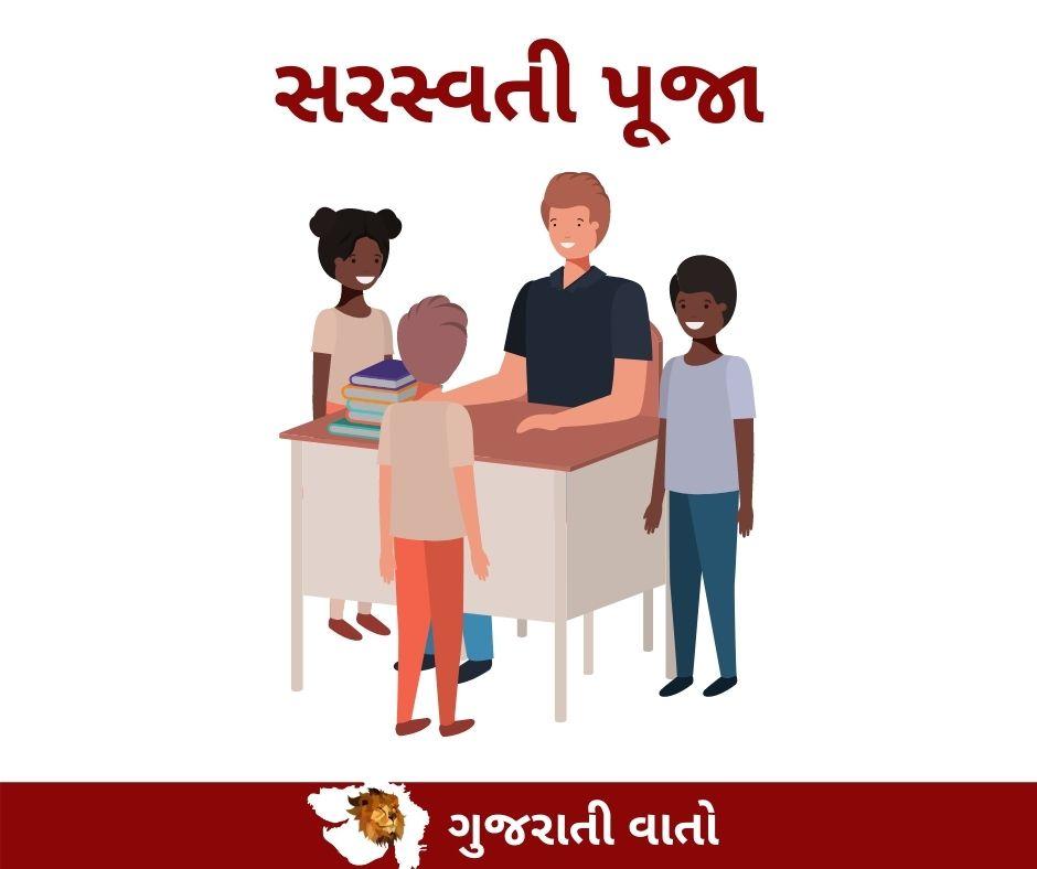Gujarati Story: Saraswati Pooja
