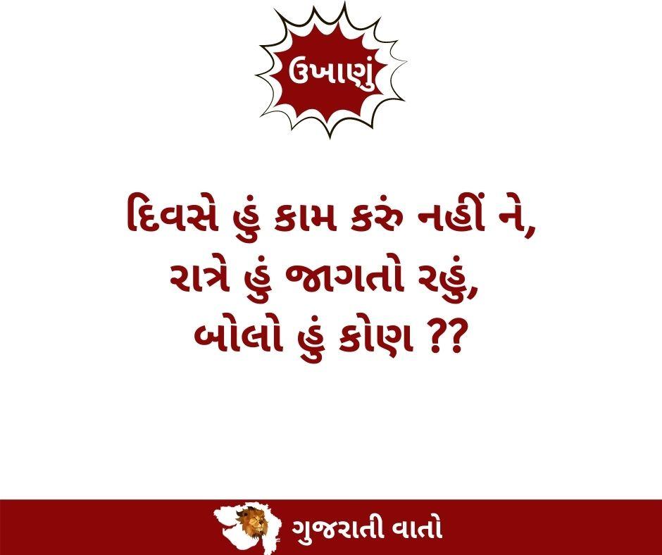 Gujarati Ukhana (1)
