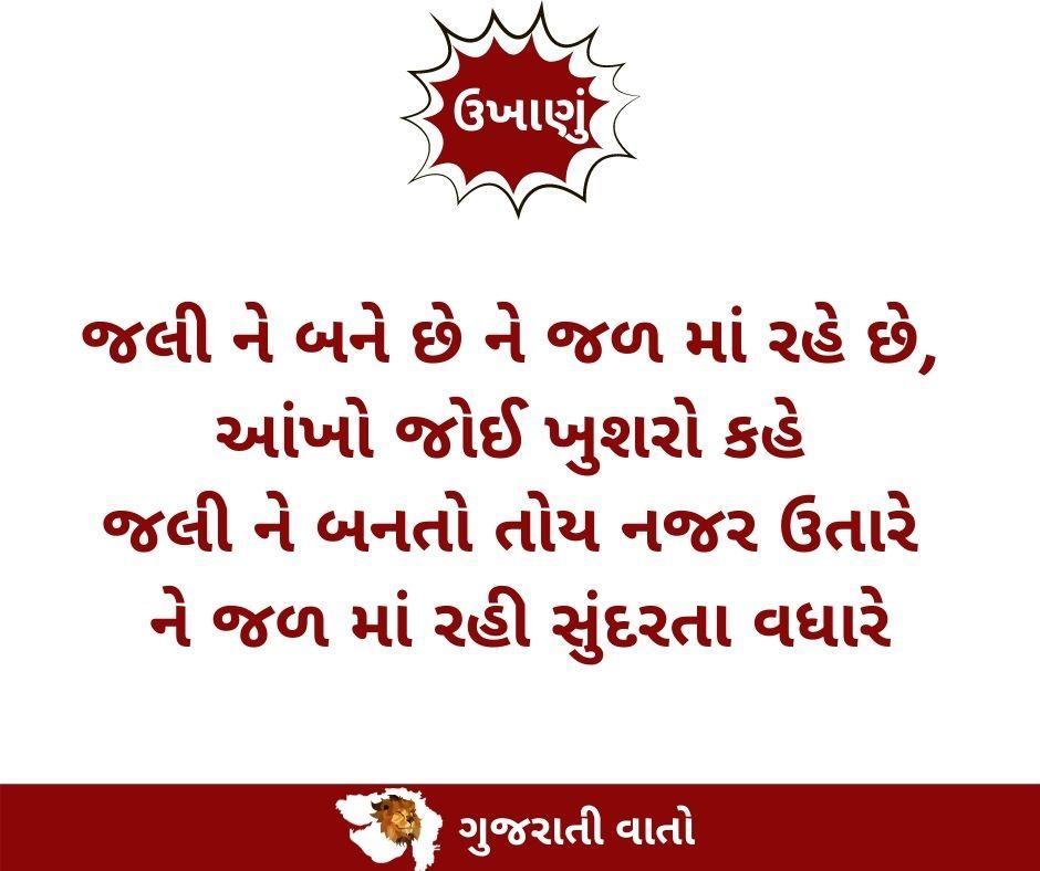 Gujarati Ukhana