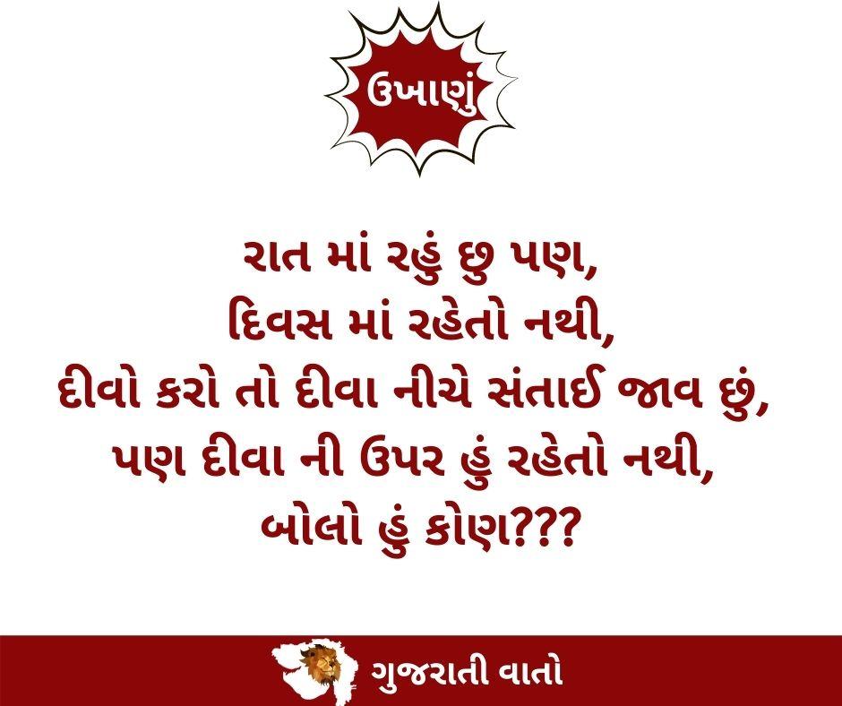 Gujarati Ukhana 2