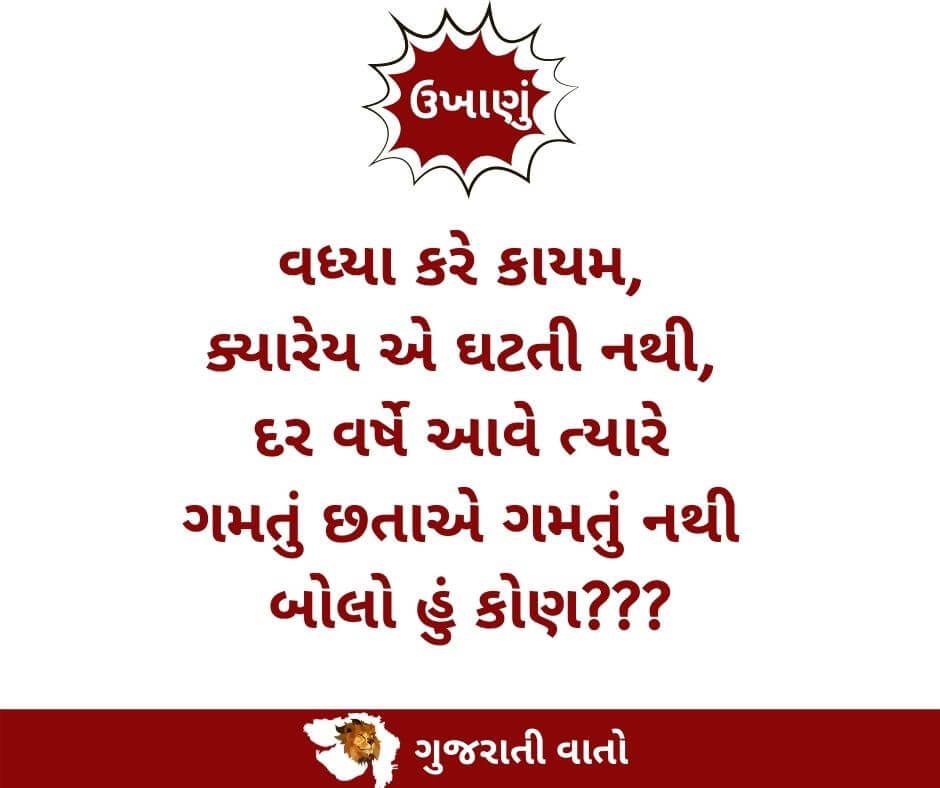 Gujarati Ukhana 3 (1) (1)