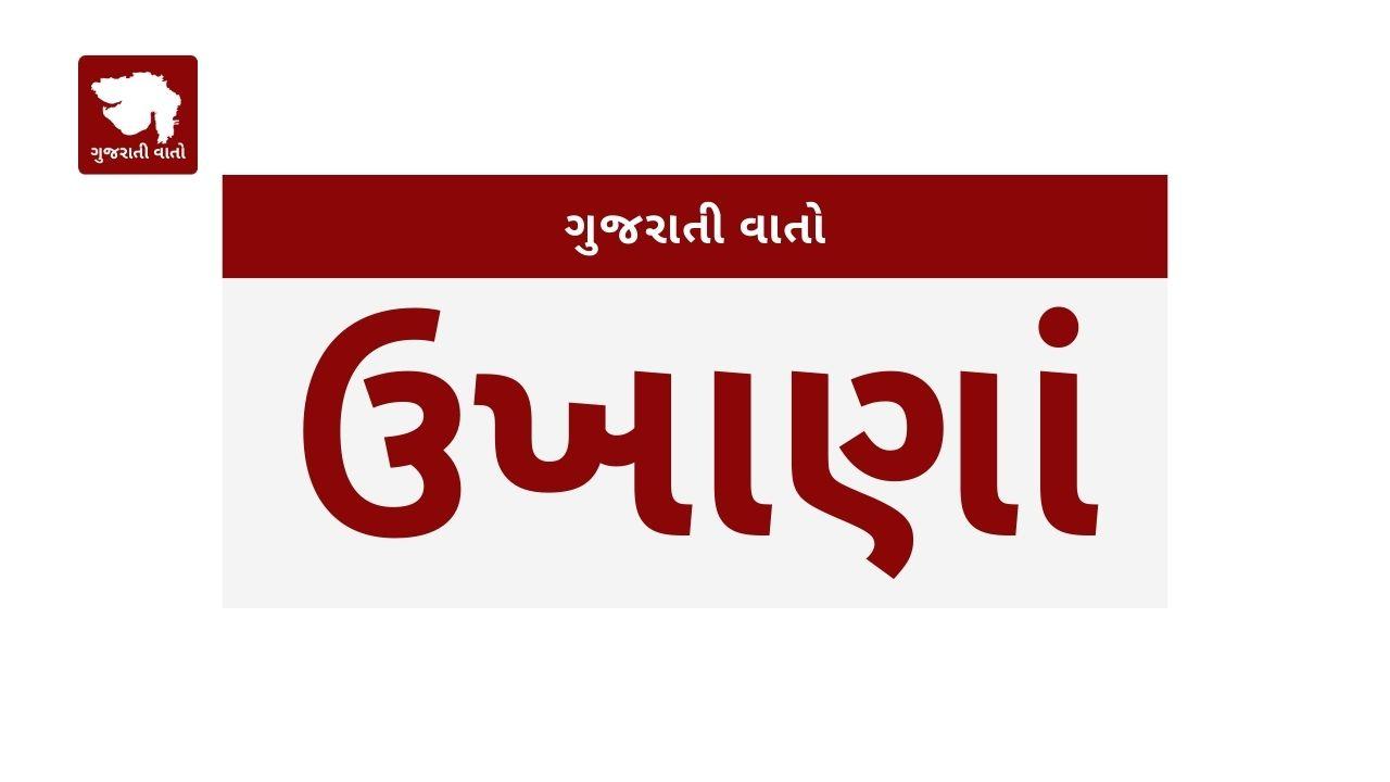 Gujarati Ukhana | Riddle in Gujarati