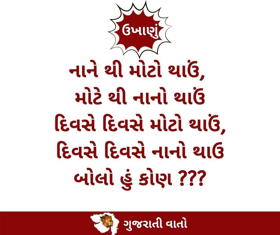 Gujarati Ukhana 1