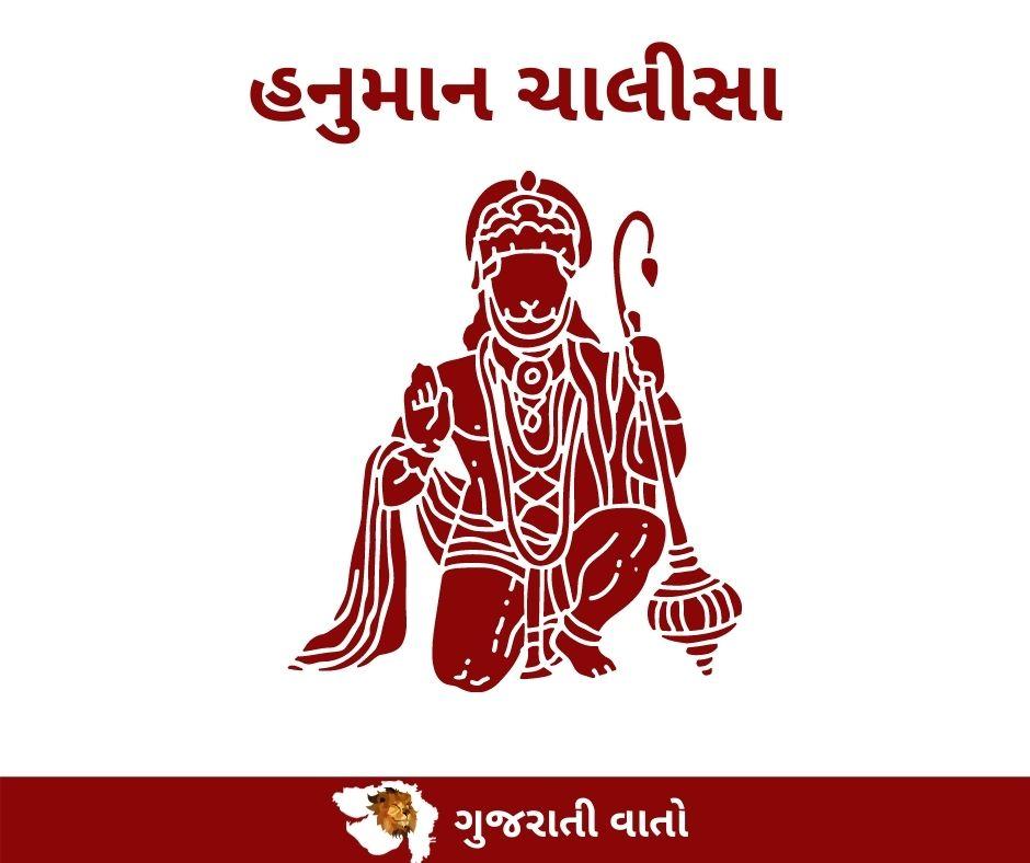 Hanuman Chalisa Lyrics in Gujarati
