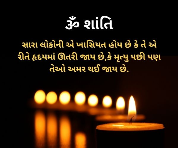 shradhanjali in Gujarati Language