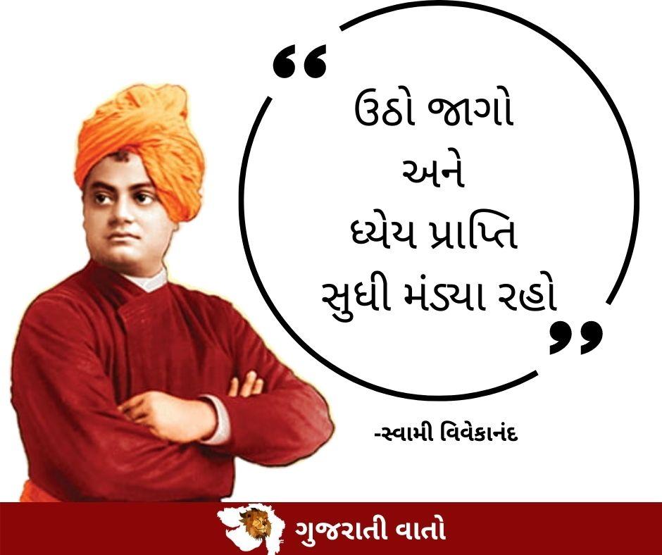 Quotes of Swami Vivekananda in Gujarati