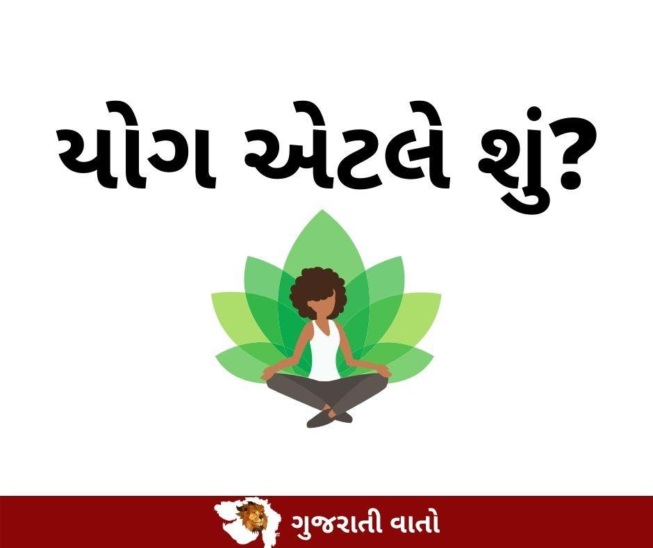 Yoga in Gujarati