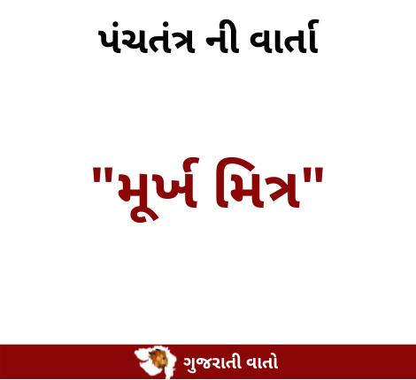 Panchatantra story in Gujarati