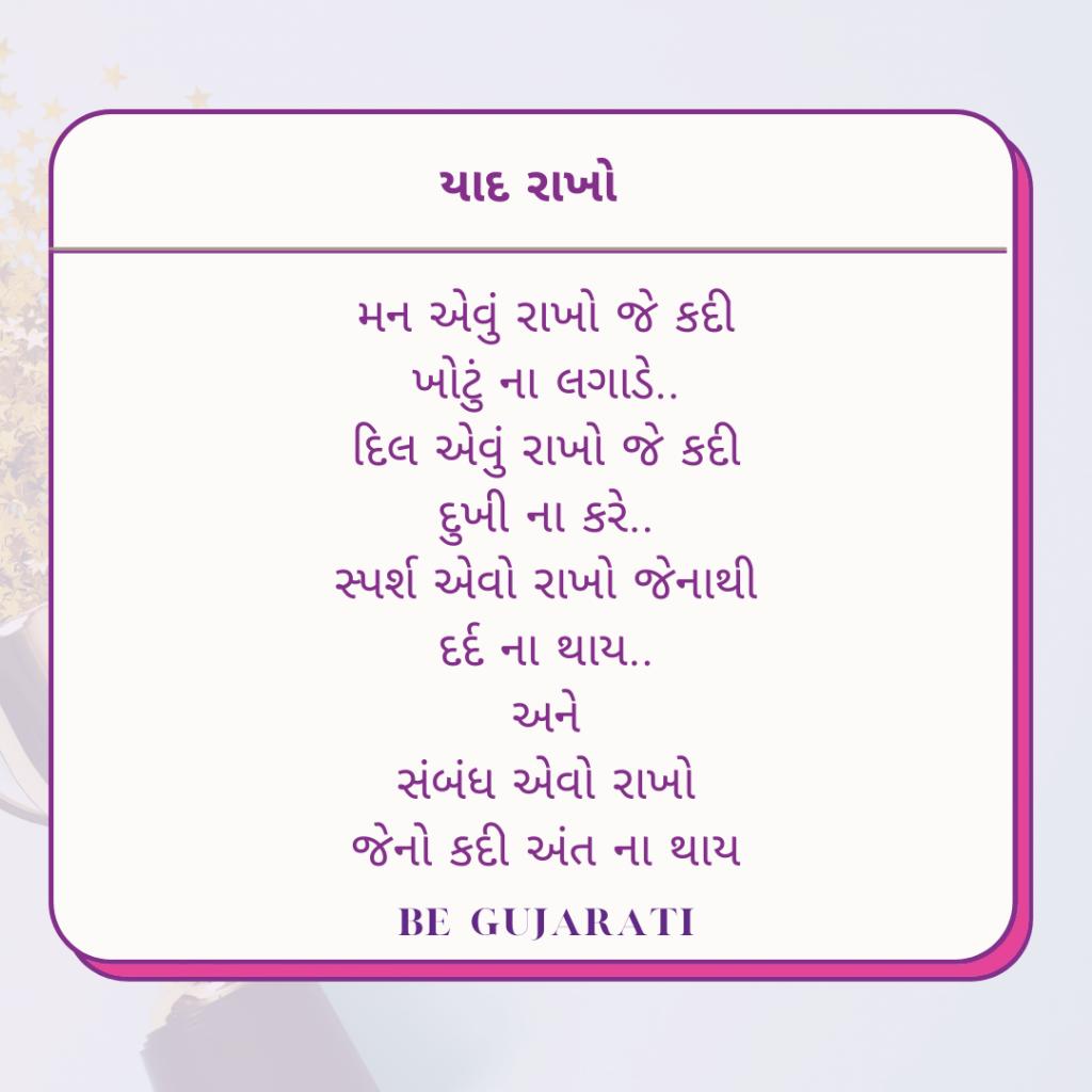 Gujarati Suvichar Good Morning
